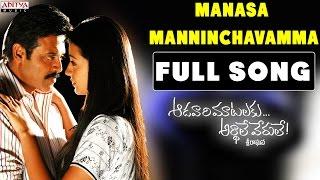 Manasa Manninchavamma Full Song - Aadavari Matalaku Ardhalu Veruley