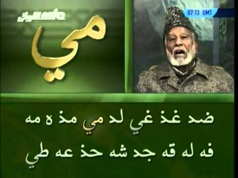 Yassarnal Quran Lesson #09 - Learn to Read & Recite Holy Quran - Islam Ahmadiyyat (Urdu)