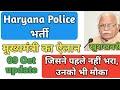 Haryana Police 2019, बड़ी खबर, नई भर्ती, सभी को मौका, CM का एलान, 09 Oct update, HSSC 2018,Hindi