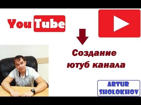 Как сделать канал на ютубе - Ross-plast.ru