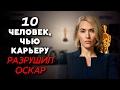 10 ЧЕЛОВЕК, ЧЬЮ КАРЬЕРУ РАЗРУШИЛ ОСКАР