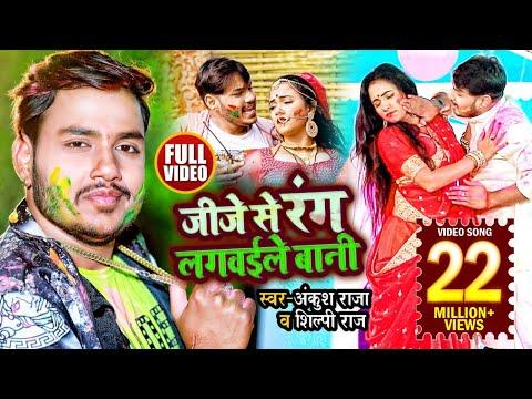HD VIDEO | जीजे से रंग लगवईले बानी | Ankush Raja, Shilpi Raj | होली गीत | Bhojpuri Holi Song 2021