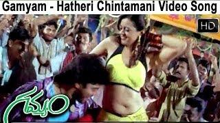 Hatheri Chintamani Video Song - Gamyam
