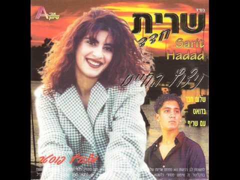 שרית חדד - מתלהבת - Sarit Hadad - Mitlaevet