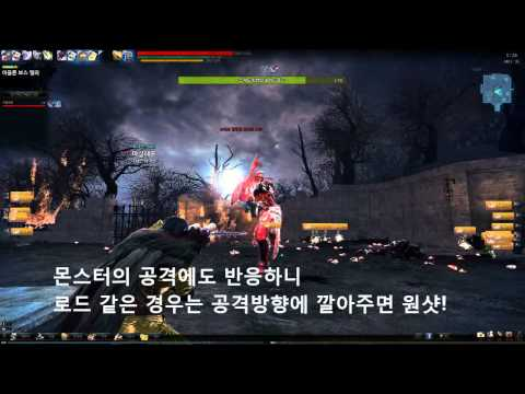 Mabinogi heroes (Vindictus) Cross gun kay break off