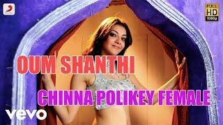 Om Shanthi - Chinna Polikey Female Telugu Lyric
