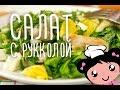 Рецепт Как приготовить Салат с Рукколой - Готовим с Хоней