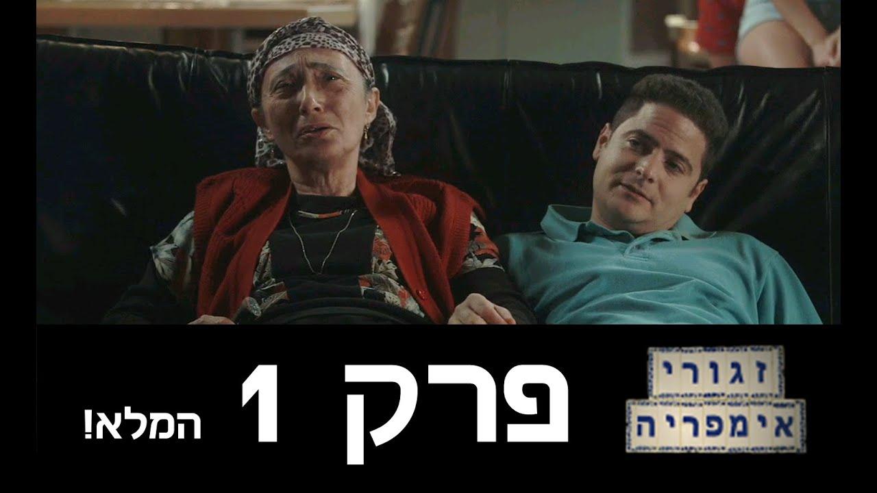 זגורי אימפריה, עונה 2 - פרק 1 המלא!