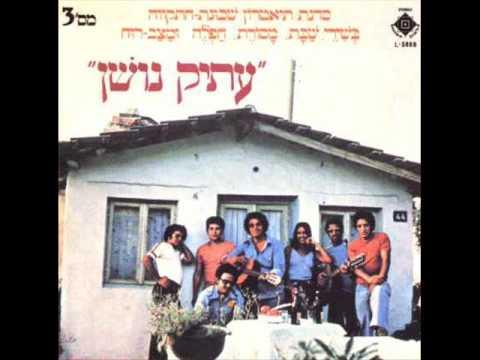 Ofra Haza &michael sinvani - Deror Yikra 1977   עפרה חזה -  דרור יקרא