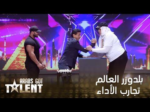 Arabs Got Talent - مصر - بلدوزر العالم