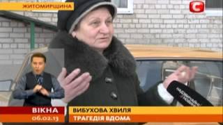 На Житомирщине в жилом доме взорвался газ, есть жертвы