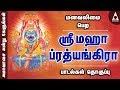 Sri Maha Prathyangira Juke Box - Songs Of Prathyangira Devi  - Devotional Songs