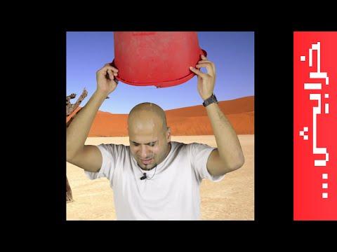شاهد بالفيديو أميس الغول يقبل تحدي دلو الثلج .. بطريقة مضحكة وظريفة