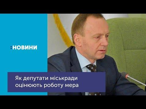 Журналісти питали активістів, депутатів та чернігівців як вони оцінюють Атрошенка