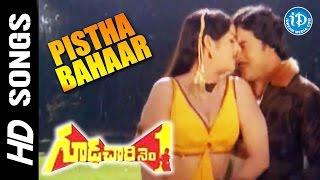 Pistha Bahaar - Gudachari No.1