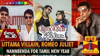 Watch Uttama Villain, Romeo Juliet, Nanbenda in Tamil News Year Race Red Pix tv Kollywood News 28/Jan/2015 online