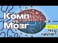 КОМП vs. МОЗГ | Часть 2 – Что круче?