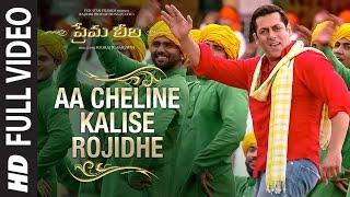 Aa Cheline Kalise Full Video Song - Prema Leela