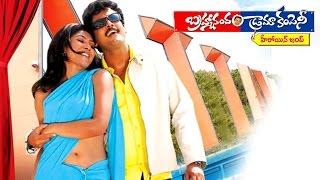 Yenduko Ee Vela Full Video Song - Brahmanandam Drama Company,