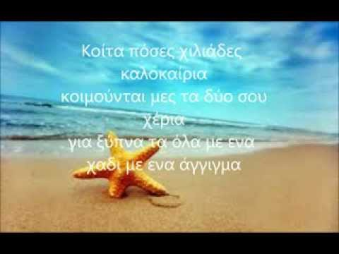 Demy poses xiliades kalokairia Lyrics -dhtW063pmCw