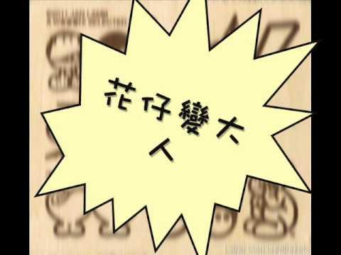 [Lyrics 歌詞 Video] 林海峰 Jan Lamb《經典》