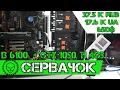 Сервачок. Игровой компьютер i3 6100  + GTX 1050 Ti 4Gb. Тестируем потребление ватт  в разных играх.