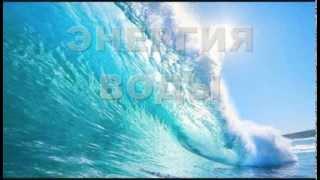 Энергия воды. Состояние радости и счастья