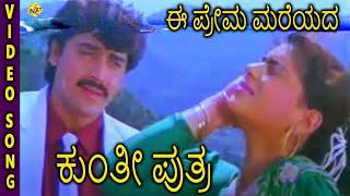 Kunthi Puthra-ಕುಂತೀ ಪುತ್ರ Kannada Movie Songs  Ee Prema Mareyada Video Song  Shashikumar  TVNXT