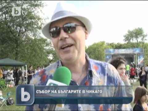 12 хиляди българи на събор в Чикаго - bTV Новините