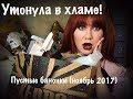 Утонула в хламе!/Пустые баночки(ноябрь 2017)