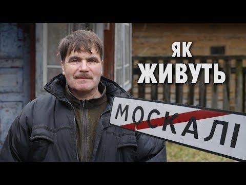 Як живуть українські Москалі