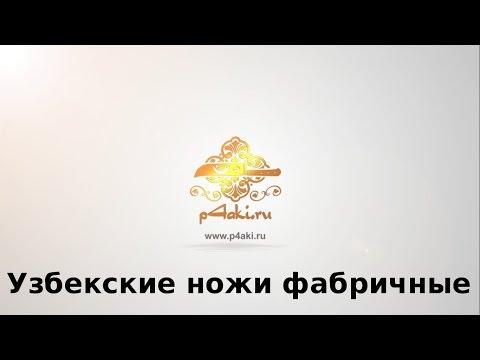 Пчак СССР RRR 5
