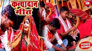 काहे पापा अइलS मन उदास कई के  2019 का सबसे हिट (कन्यादान गीत ) Munni Lal Pyare  Vivah Geet