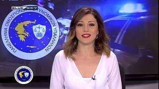 Αστυνομία & Κοινωνία 26/3/2018