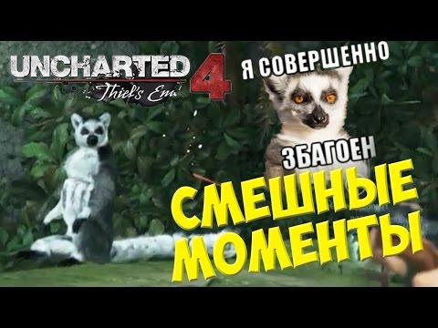 Uncharted 4 Multiplayer Beta | Смешные моменты | Збагойный лемур