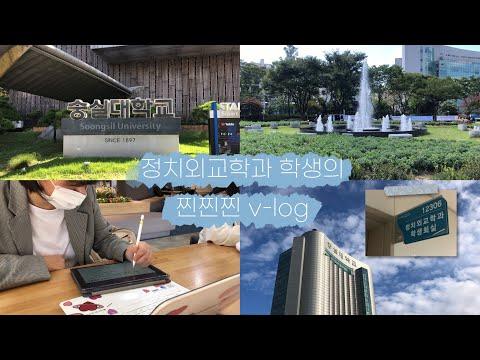 숭실대학교 - 재학생 브이로그(정치외교학과)