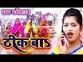 ठीक बा$ || ईस छठ पूजा गाना का मचा शोर - Thik Hai || Tention Star Ajay का छठ घाट Dj धमाकाSong 2018