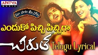 "Endhuko Pichi Pichi Full Song With Telugu Lyrics \""మా పాట మీ నోట\\\"" Chirutha Songs"