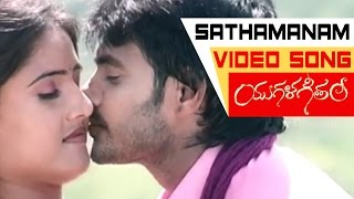 Sathamanam - Yugala Geetham