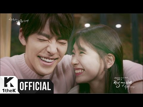 Ring My Bell (OST. Uncontrollably Fond)