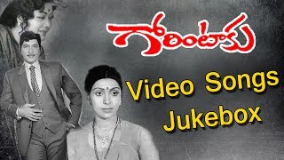 Gorintaku Movie Video Songs Jukebox
