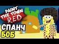 Paint the Town Red - КТО ПРОЖИВАЕТ НА ДНЕ ОКЕАНА (угарные уровни) #30