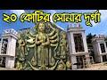 Durga Puja 2019 Kolkata | 20 Crore Gold Durga | Santosh Mitra Square | Durga Pujo 2019 Pandal Making