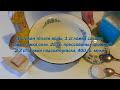 Фрагмент с начала видео Хлебное тесто (дрожжевое тесто)