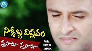 Nishabda Viplavam Movie - Snehama Snehama Video