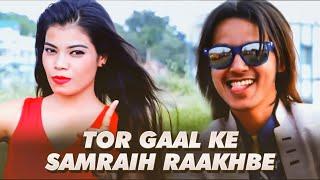 Tor Gaal ke Samraih Raakhbe - OFFICIAL SONG  Mai Kar Kasam 2  Nagpuri song 2019