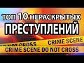ТОП-10 НЕРАСКРЫТЫХ ПРЕСТУПЛЕНИЙ