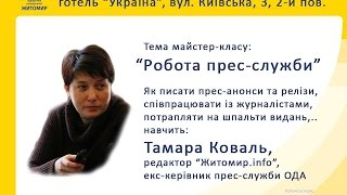 Мастер-класс в Житомире на тему: Работа пресс-службы