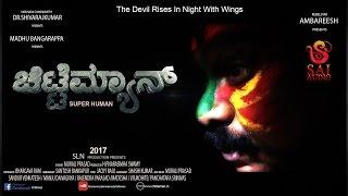 Chitteman Official Trailer | Murli Prasad | H.P Narasimha Swamy |Kannada Movie 2017