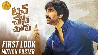 Touch Chesi Chudu Motion Poster